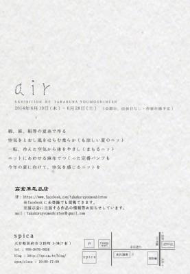 高倉羊毛品店AIR _裏